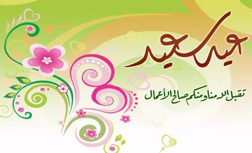 30 نصيحة لجمالكِ في العيد