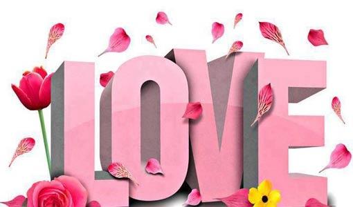 كلمة أحبك بعد الزواج