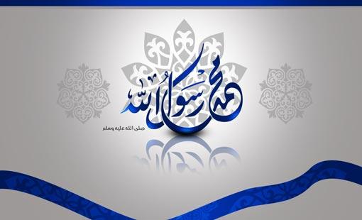 الصورة الإنسانية للرسول (ص) في القرآن