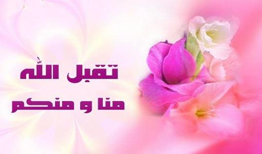 روافد تشريع العيد المبارك