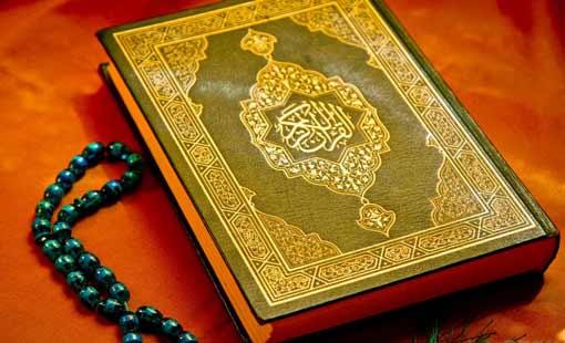 الأمانة والخيانة في القرآن