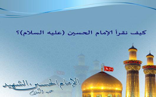 كيف نقرأ الإمام الحسين (ع)؟