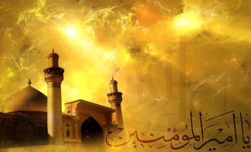 تواضع الإمام عليّ (ع)