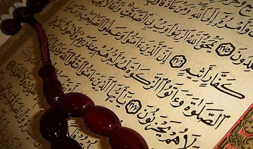 عباد الله الصالحين في القرآن الكريم