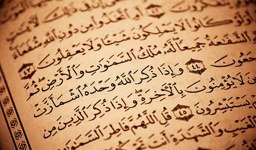 المفهوم القرآني للعقيدة