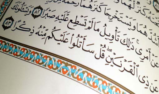 النهج القرآني في التربية الوقائية