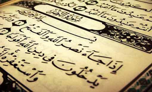 قاموس النصر ومفرداته في القرآن