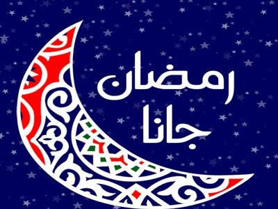 رمضان أهلا