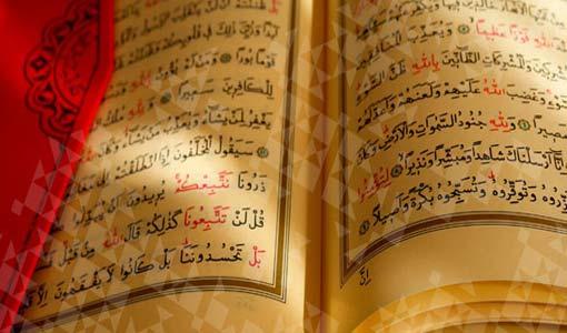 الأعداد في القرآن الكريم