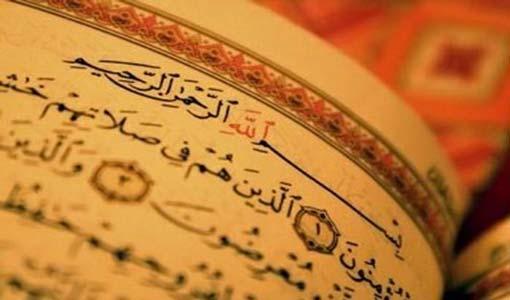 العزّة كمفهوم قرآني