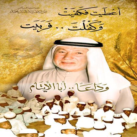 الرّجل الّذي قضى عمره في خدمة الإسلام والفقراء