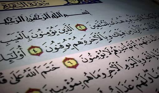 لُغة القرآن الكريم