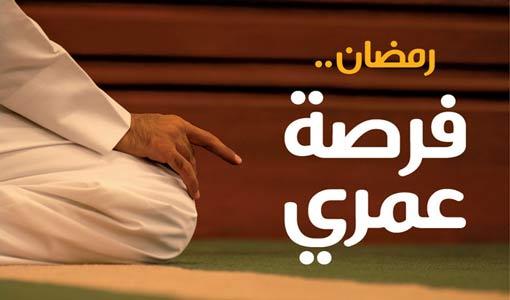 رمضان المبارك.. مدرسة الصبر وتربية الإرادة