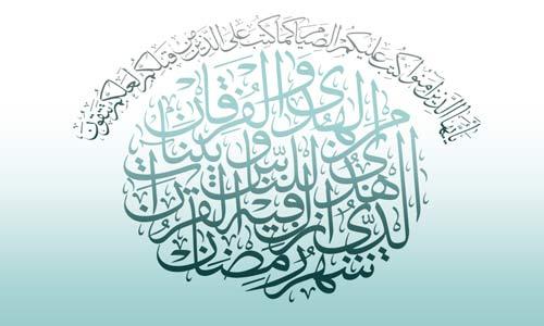 صيام رمضان فريضة أوّلاً