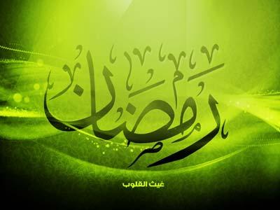 تسمية رمضان