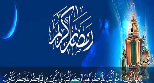 شهر رمضان.. ضيافة الله