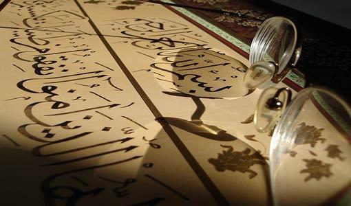 القرآن الكريم ومعالجة الإلتباس في حقوق الإنسان