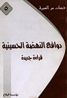 دوافع النهضة الحسينية