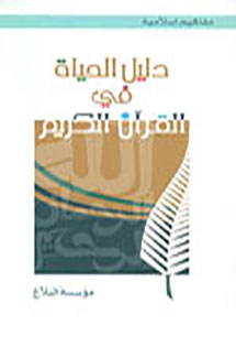 دليل الحياة في القرآن الكريم