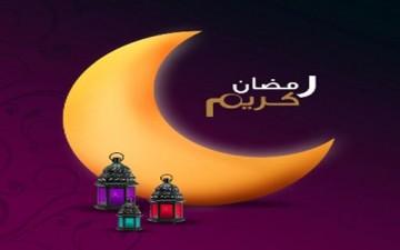 أنفسنا وأبناؤنا في رمضان