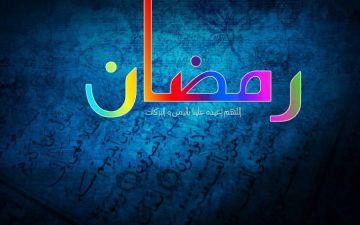 معرفة فضل شهر رمضان المبارك