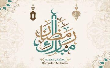 شهر رمضان شهر صلة الأرحام