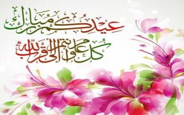 صلُّوا.. واذبحوا.. وصِلوا أرحامكم.. عيدكم مبارك