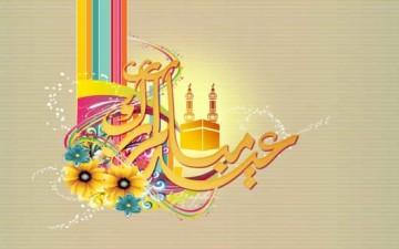 كيف نعيش فرحة العيد؟