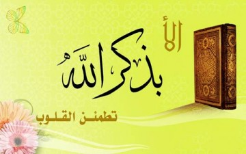 القلب الخاشع في القرآن الكريم