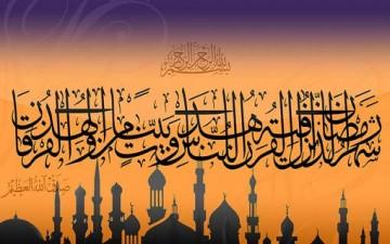 رمضان الكريم.. شهر القرآن والغفران