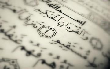 أدب القرآن الكريم