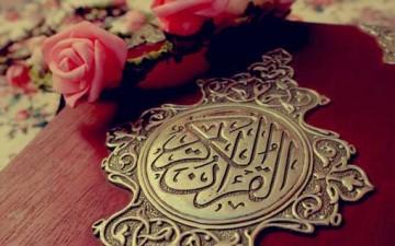 القرآن الكريم والأمانة