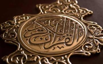 كفالة اليتيم في القرآن
