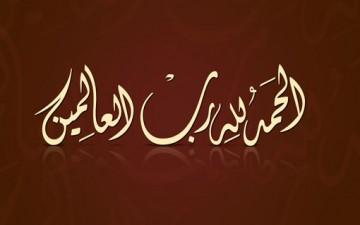 وبالشكر تدوم النعم