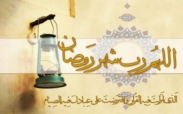 رمضان شهر الله الأكبر