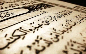 سيماء المصلحين في القرآن الكريم/ ج2