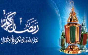 ثمرات التخرج من مدرسة رمضان