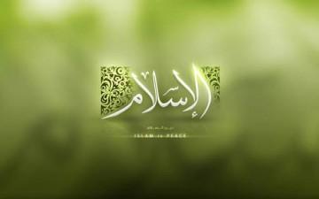 فلسفة الإسلام الاجتماعية