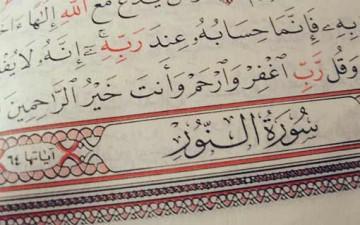 آثار الذنوب في القرآن