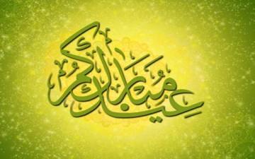 عن ماذا يعبر العيد؟