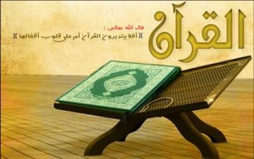 التدبر المنهجي في القرآن