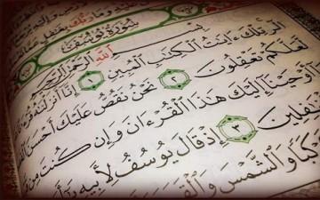 موقف العقل من القرآن الكريم