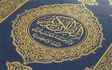 الإصلاح في القرآن