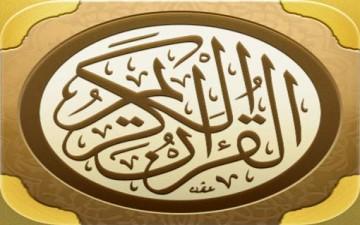 من وحي القرآن الكريم
