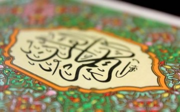 القلب المنحرف في القرآن