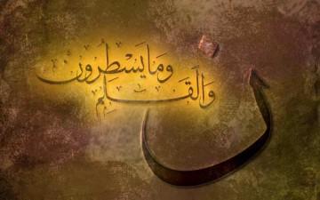 القرآن الكريم وفضل العلم