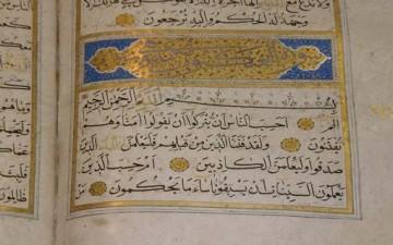 مفهوم الإيمان في القرآن