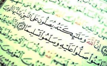 آيات قرآنية تتحدث عن معاني (الصلاة)