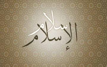 الإسلام.. هو المخلص