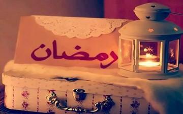 كيف نفهم شهر رمضان؟